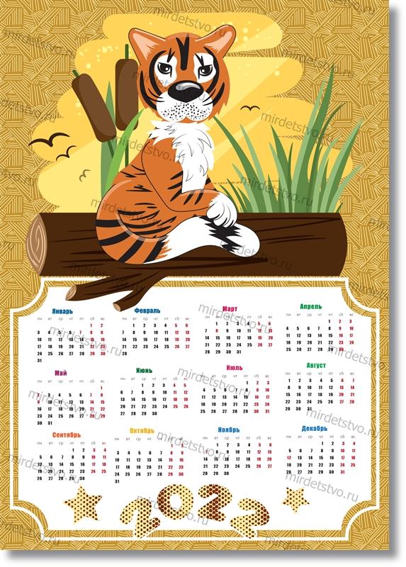 23 Календарь