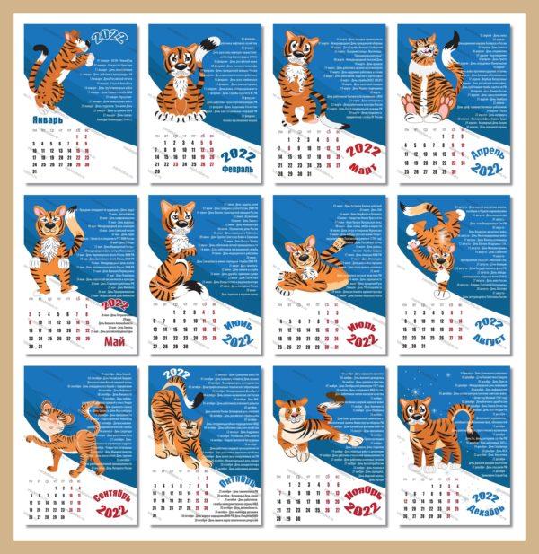 Календарь весь