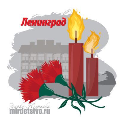 2ленинград